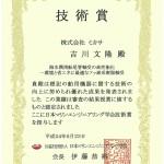 日本マリンエンジニアリング学会技術賞賞状