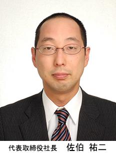 代表取締役社長 佐伯 祐二